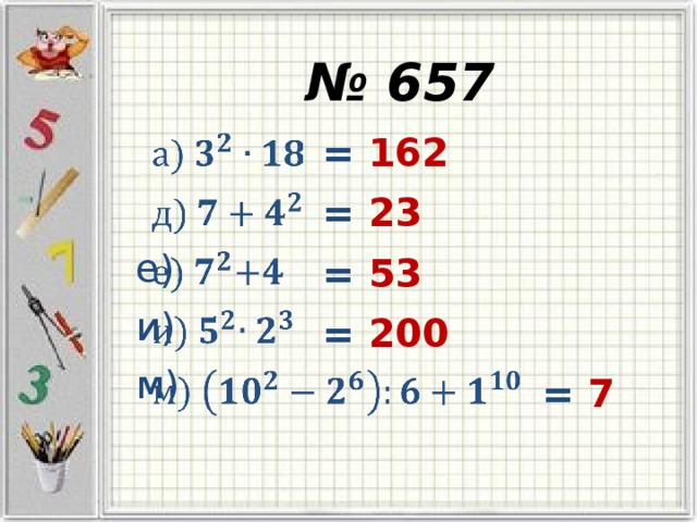 № 657   = 162  е) и) м)  = 23 = 53 = 200 = 7