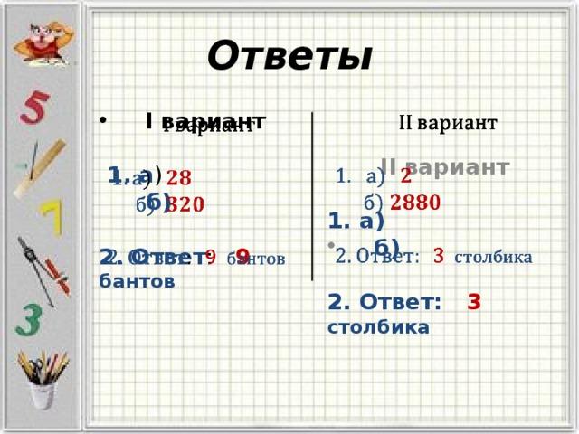 Ответы II вариант  а)    б) 2. Ответ: 3  столбика I вариант   1. а )  б) 2. Ответ : 9  бантов