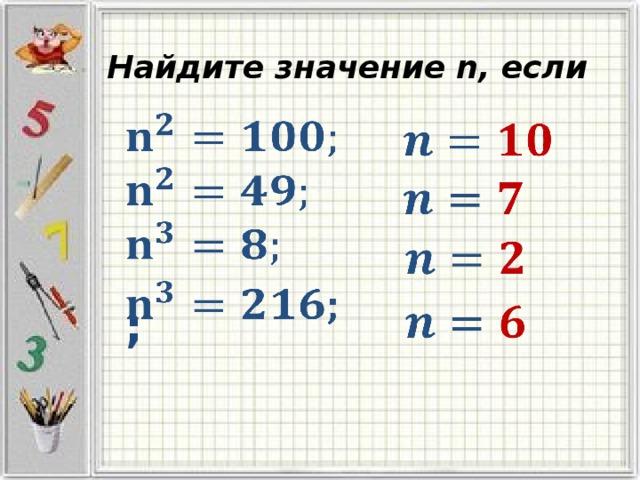 Найдите значение n, если        ;