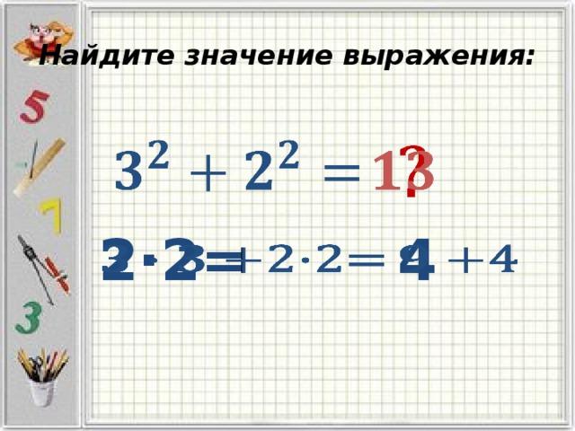 Найдите значение выражения:    2·2=  4