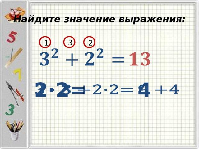 Найдите значение выражения: 3 1 2   2·2=  4