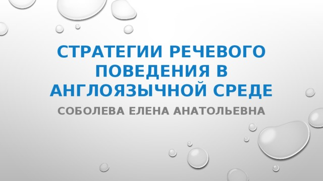 Стратегии речевого поведения в англоязычной среде Соболева Елена Анатольевна