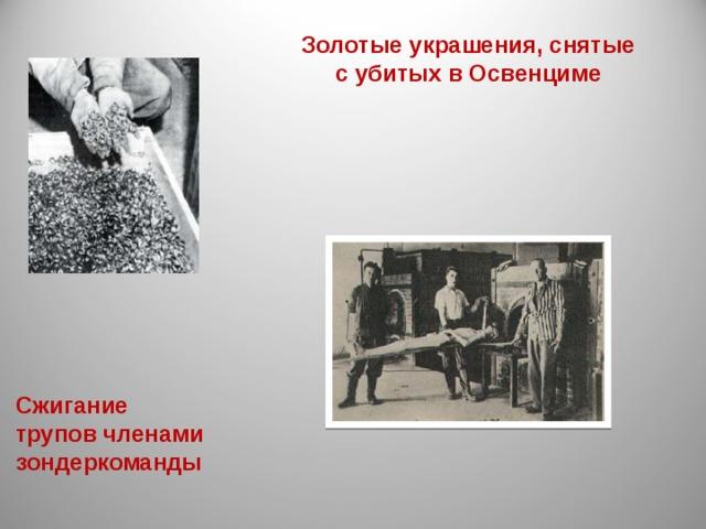 Золотые украшения, снятые с убитых в Освенциме Сжигание трупов членами зондеркоманды