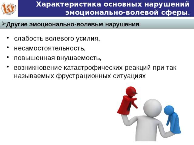Характеристика основных нарушений  эмоционально-волевой сферы .