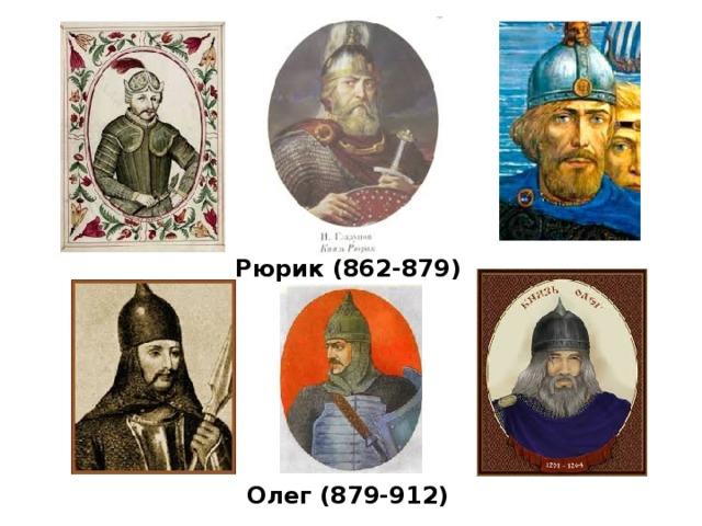 Рюрик (862-879) Олег (879-912)