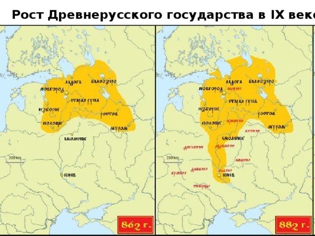 Рост Древнерусского государства в IX веке