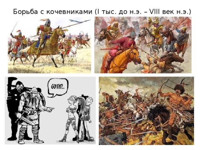 Борьба с кочевниками (I тыс. до н.э. – VIII век н.э.)