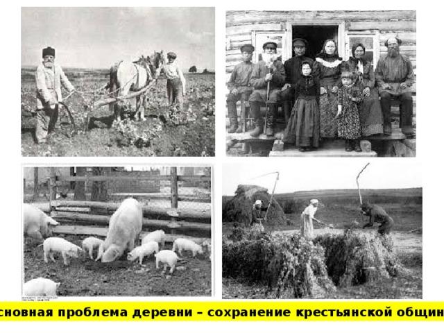 Основная проблема деревни – сохранение крестьянской общины.