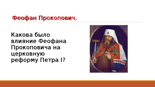 Феофан Прокопович. Какова было влияние Феофана Прокоповича на церковную реформу Петра I ?