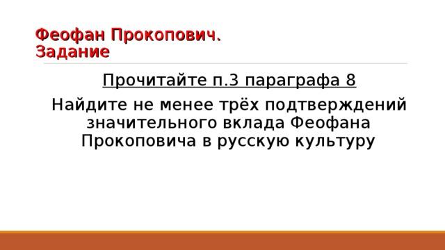 Феофан Прокопович.  Задание
