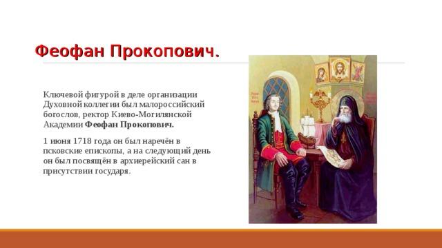 Феофан Прокопович.
