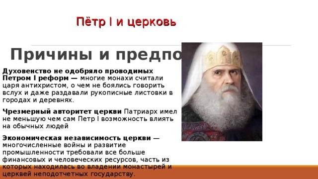 Пётр I и церковь   Причины и предпосылки