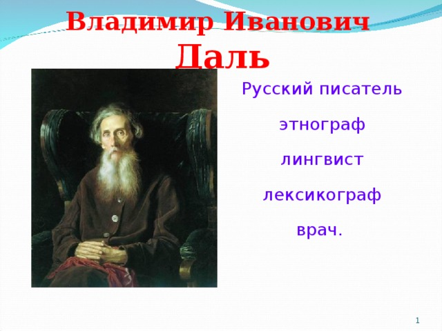 Владимир Иванович   Даль Русский писатель этнограф лингвист лексикограф врач.