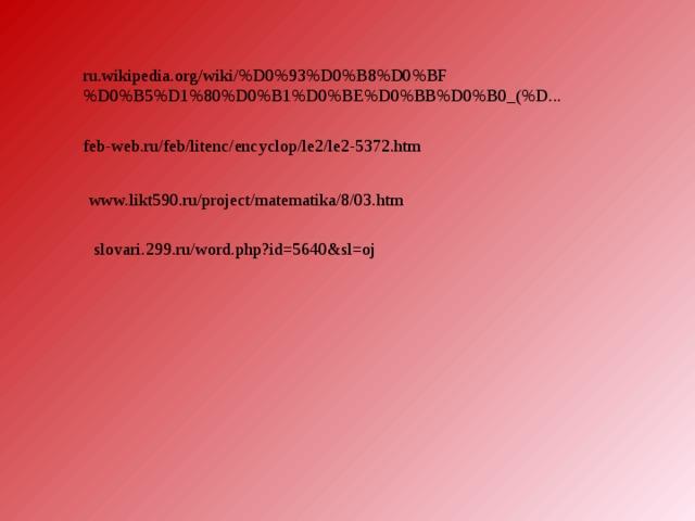 ru.wikipedia.org/wiki/%D0%93%D0%B8%D0%BF%D0%B5%D1%80%D0%B1%D0%BE%D0%BB%D0%B0_(%D... feb-web.ru/feb/litenc/encyclop/le2/le2-5372.htm www.likt590.ru/project/matematika/8/03.htm slovari.299.ru/word.php?id=5640&sl=oj