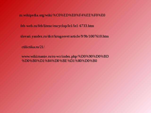 ru.wikipedia.org/wiki/%C0%ED%E0%F4%EE%F0%E0 feb-web.ru/feb/litenc/encyclop/le1/le1-6733.htm slovari.yandex.ru/dict/krugosvet/article/9/9b/1007610.htm ctilictika.ru/21/ www.wikiznanie.ru/ru-wz/index.php/%D0%90%D0%BD%D0%B0%D1%84%D0%BE%D1%80%D0%B0