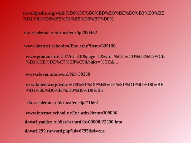 ru.wikipedia.org/wiki/%D0%9C%D0%BD%D0%BE%D0%B3%D0%BE%D1%81%D0%BE%D1%8E%D0%B7%D0%.. dic.academic.ru/dic.nsf/enc3p/200462 www.internet-school.ru/Enc.ashx?item=309100 www.gramma.ru/LIT/?id=3.0&page=1&wrd=%CC%CD%CE%C3%CE%D1%CE%DE%C7%C8%C5&bukv=%CC&... www.slovar.info/word/?id=39369 ru.wikipedia.org/wiki/%D0%91%D0%B5%D1%81%D1%81%D0%BE%D1%8E%D0%B7%D0%B8%D0%B5 dic.academic.ru/dic.nsf/enc3p/71662 www.internet-school.ru/Enc.ashx?item=309096 slovari.yandex.ru/dict/bse/article/00008/22200.htm slovari.299.ru/word.php?id=6795&sl=enc