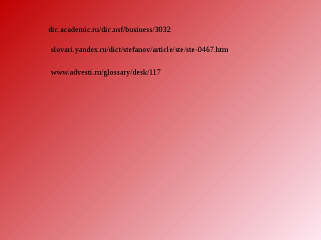 dic.academic.ru/dic.nsf/business/3032 slovari.yandex.ru/dict/stefanov/article/ste/ste-0467.htm www.advesti.ru/glossary/desk/117