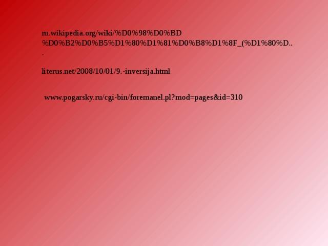 ru.wikipedia.org/wiki/%D0%98%D0%BD%D0%B2%D0%B5%D1%80%D1%81%D0%B8%D1%8F_(%D1%80%D... literus.net/2008/10/01/9.-inversija.html www.pogarsky.ru/cgi-bin/foremanel.pl?mod=pages&id=310