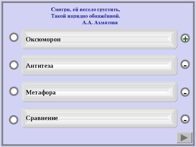 Оксюморон +  Антитеза -  Метафора -  Сравнение -