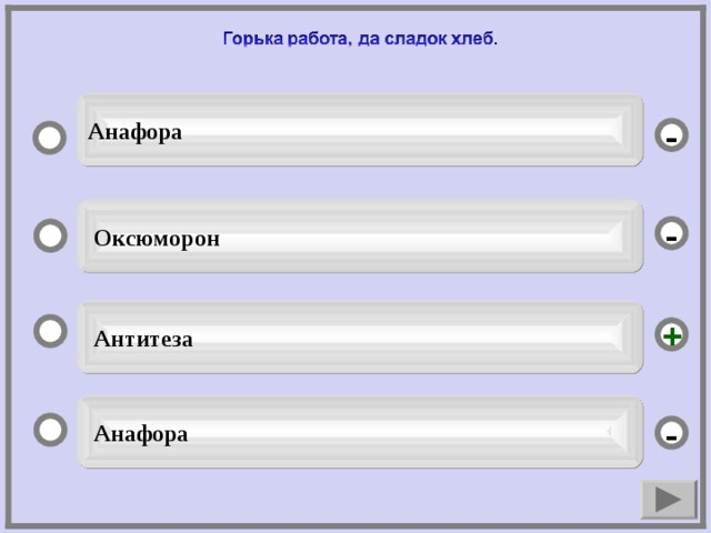 Анафора -  Оксюморон -  Антитеза +  Анафора -