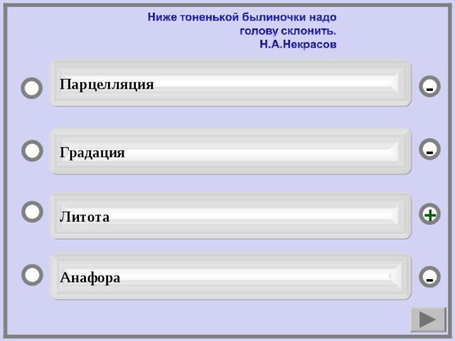 Парцелляция -  Градация -  Литота +  Анафора -