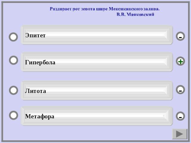 Эпитет -  Гипербола +  Литота -  Метафора -