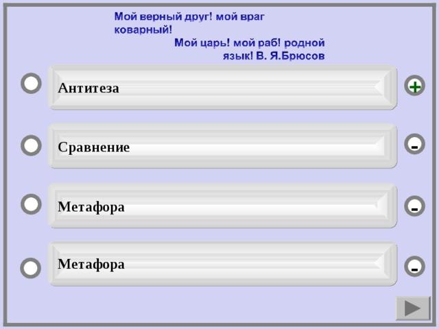 Антитеза +  Сравнение -  Метафора -  Метафора -