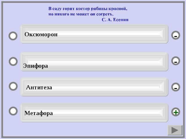 Оксюморон -  Эпифора -  Антитеза -  Метафора +