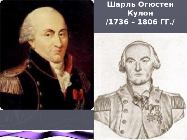 Шарль Огюстен Кулон /1736 – 1806 ГГ./