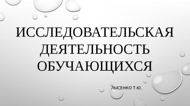 Исследовательская деятельность обучающихся Лысенко Т.Ю.