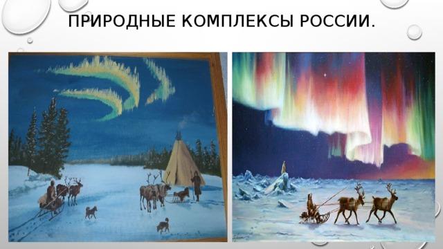 Природные комплексы России.
