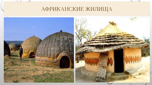 Африканские жилища