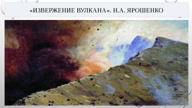 «Извержение вулкана». Н.А. Ярошенко