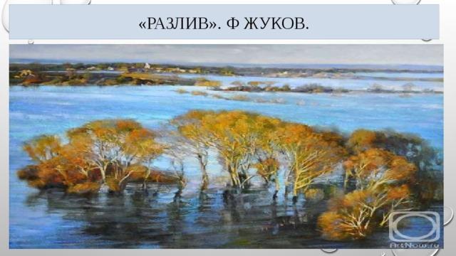 «Разлив». Ф Жуков.