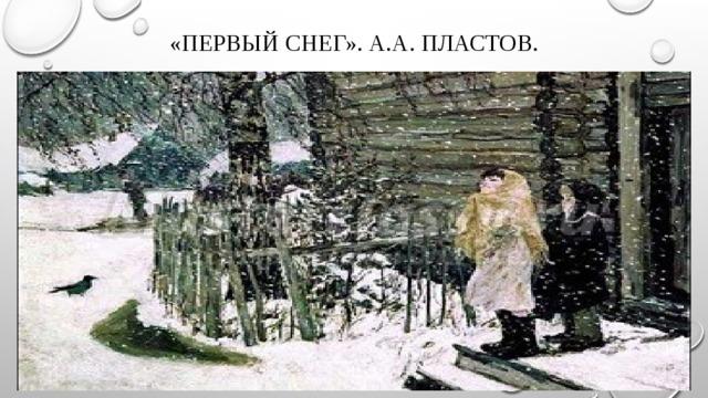 «Первый снег». А.А. Пластов.