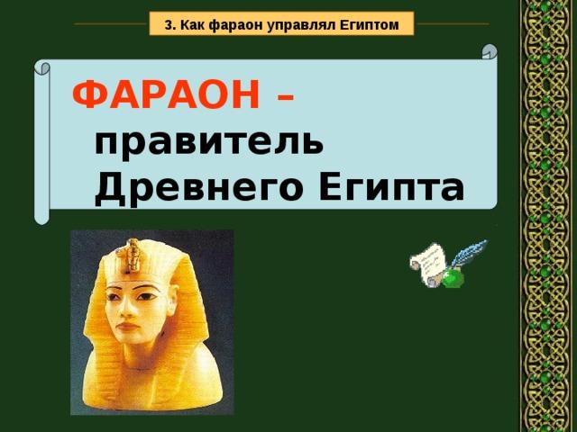 3. Как фараон управлял Египтом ФАРАОН – правитель Древнего Египта