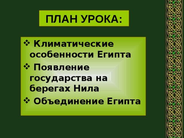 ПЛАН УРОКА:
