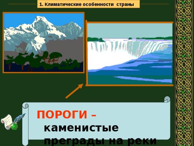 1. Климатические особенности страны ПОРОГИ – каменистые преграды на реки