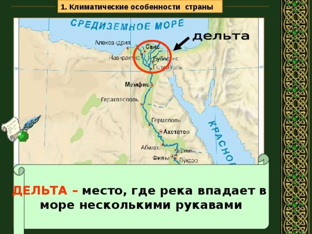 1. Климатические особенности страны ДЕЛЬТА – место, где  река впадает в море несколькими рукавами