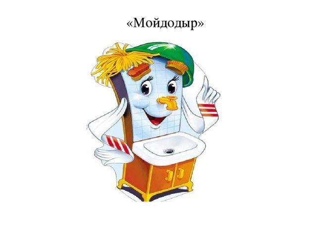 Картинка с мойдодыром для детей