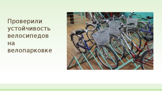 Проверили устойчивость велосипедов на велопарковке