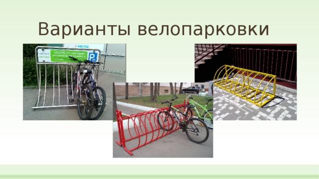 Варианты велопарковки