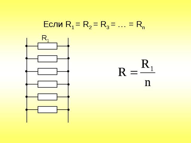 Если R 1 = R 2  = R 3 = … = R n R 1