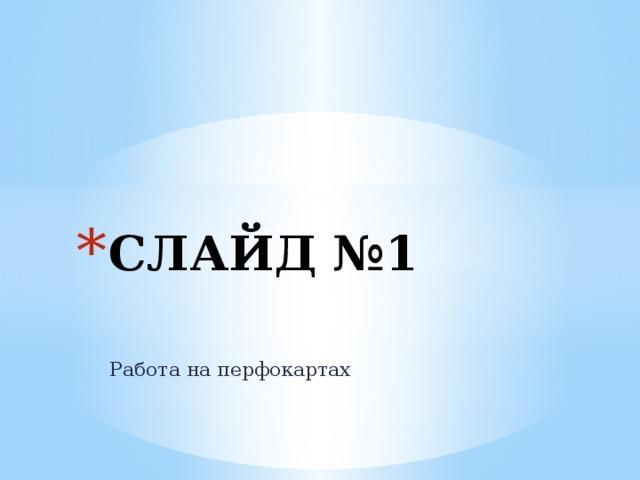 СЛАЙД №1