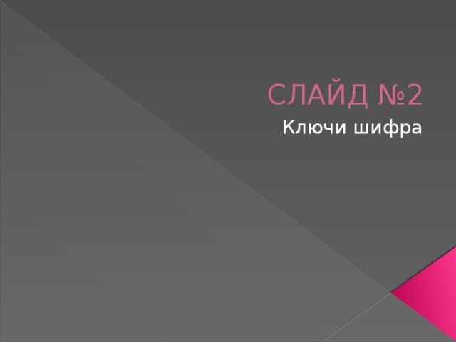 СЛАЙД №2 Ключи шифра