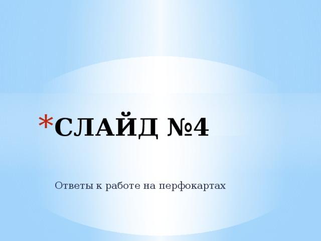 СЛАЙД №4