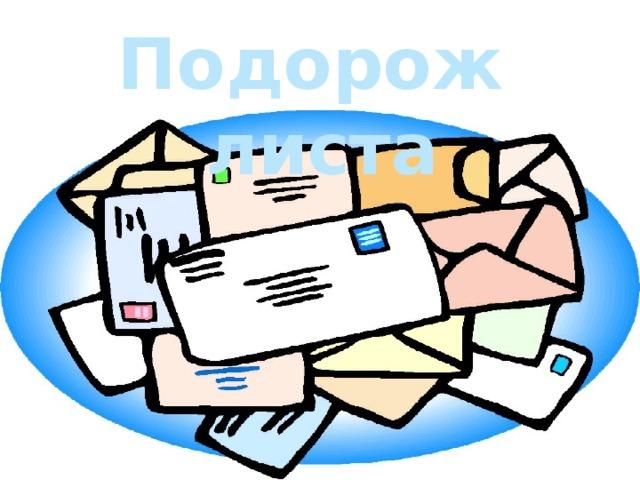 Подорож листа