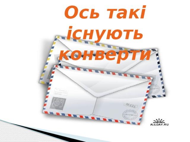 Ось такі існують конверти