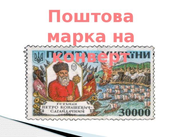 Поштова марка на конверт