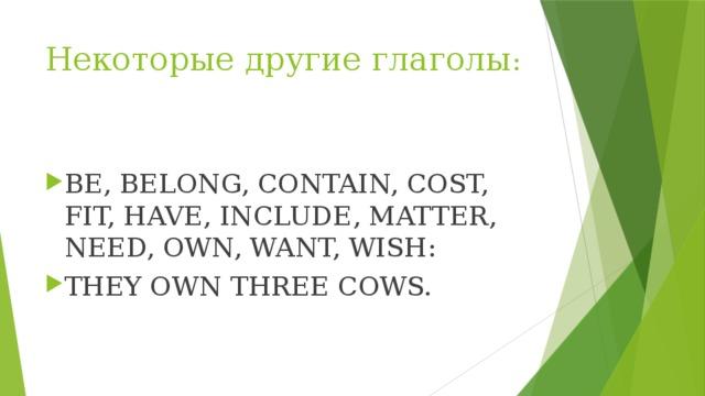 Некоторые другие глаголы :